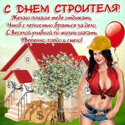 Поздравление с днем рождения строителю мужчине в прозе